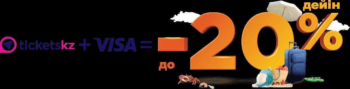 tickets.kz + visa = 20%